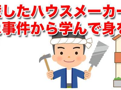 倒産したハウスメーカー。富士ハウス事件から学んで身を守る。